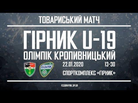 Полный матч | Горняк U-19-Олимпик Кр 1:1. ТМ. 22.1.20