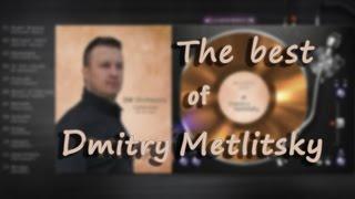 Сборник красивой музыки для души!!! Дмитрий Метлицкий (DM-Orchestra)