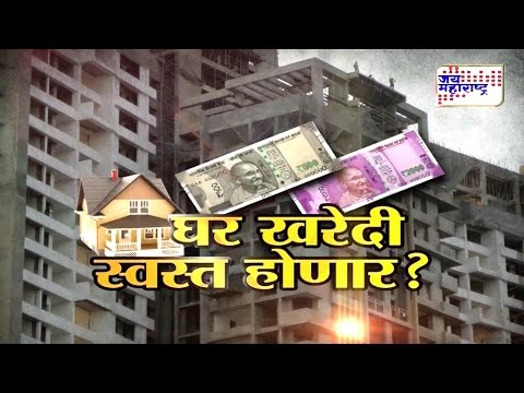 Lakshvedhi: Can you buy cheap homes after currency ban?