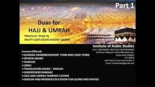 DUAS FOR HAJJ & UMRAH : Part1/5