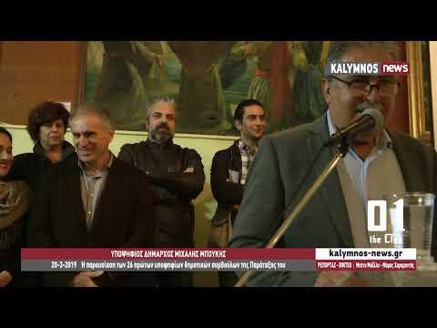 20-3-2019 Η παρουσίαση των 26 πρώτων υποψηφίων δημοτικών συμβούλων της Παράταξης Μπούκη