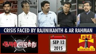 Ayutha Ezhuthu - Debate on Crisis faced by Rajinikanth and AR Rahman (12/9/2015) - ThanthI TV