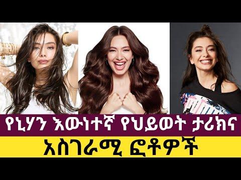 Yalaleke Fikir Part 201 Kana Tv የኒሀን ትክክለኛ የህይወት ታሪክና አስገራሚ ፎቶዎች Youtube
