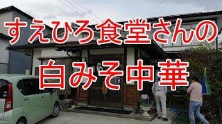 山形ラーメンチャンネル【長井市のすえひろ食堂】さんの白みそ中華