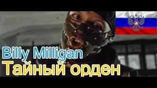 🔥Иностранец слушает российскую музыку🎙: Billy Milligan - Тайный орден