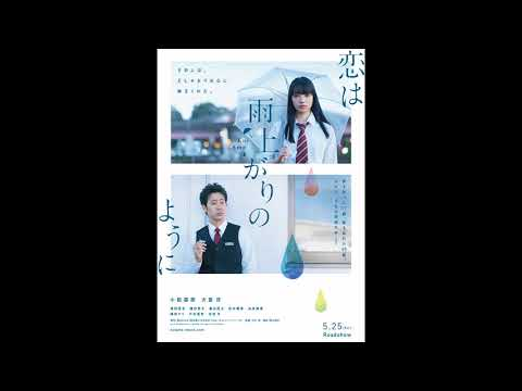 Front Memory - After The Rain (live-action 2018 Movie)