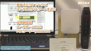 中継機「WEX-733D」のファームウェアを更新する方法 thumbnail