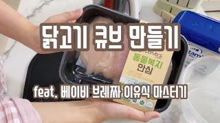 닭고기 큐브 만들기 / 초기 중기 이유식 큐브데이 / …