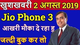 Jio Phone 3 Unboxing || book buy jio phone 3 || Launch date price By Jio Digital