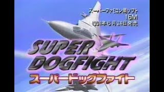 【CM】 スーパードッグファイト 【SFC】 Super Dogfight (Commercial  Super Famicom  PackInVideo) SNES