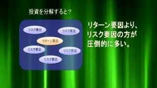 日本破綻でも損をしないノウハウ① thumbnail