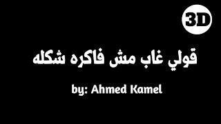 قولي غاب مش فاكره شكله احمد كامل