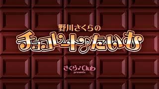 『野川さくらのチョコレート♪たいむ』無料公開版 2018-05-22 #014 野川さくら 動画 5