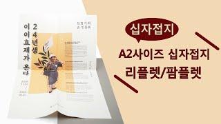 A2사이즈 십자 접지 리플렛 팜플레 제작/인쇄