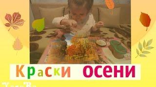 Краски осени. Нестандартный способ рисования.#ТворчествоСАннойГапченко/YanaBu