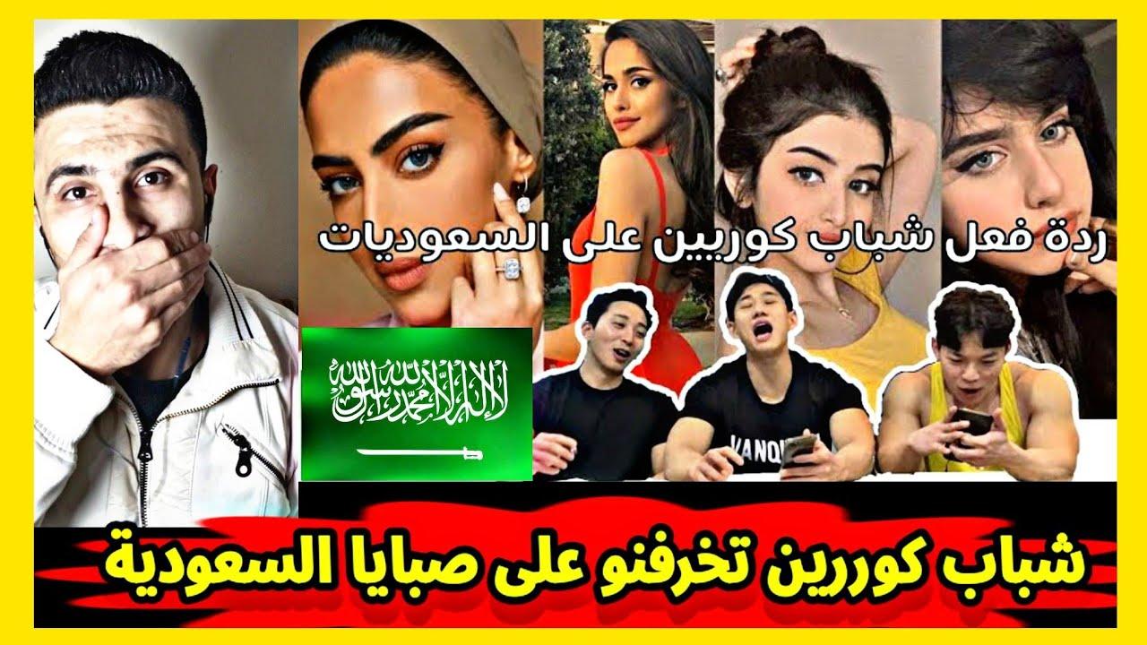 ردة فعل سوري على ردة فعل كوريين عن جمالصبايا السعودية يايما على جمال السعوديات Youtube