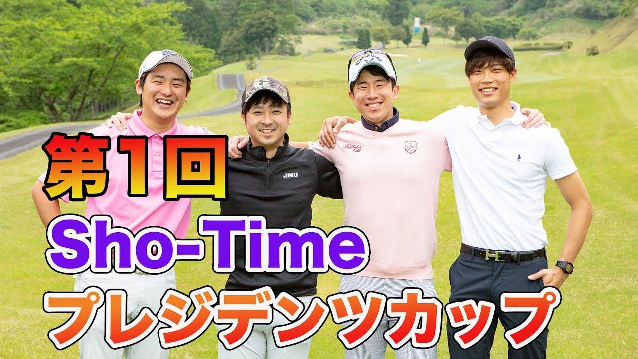ショウ タイム ゴルフ YOUTUBER1飛ばし屋ショウタイムゴルフさんとドラコン対決!【ゴルフ】...