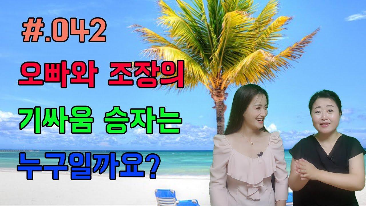 Download #.042 수애의 신분상승!! ft.박통통TV