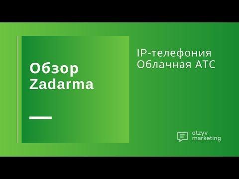 Обзор Zadarma: облачная АТС с дешевыми звонками