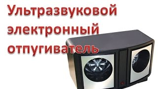 Как выбрать ультразвуковой отпугиватель грызунов и насекомых(http://shopnadivane.ru/dualsonic7 Ультразвуковой электронный отпугиватель грызунов и насекомых. Эффективное и безопасно..., 2015-08-05T06:53:32.000Z)