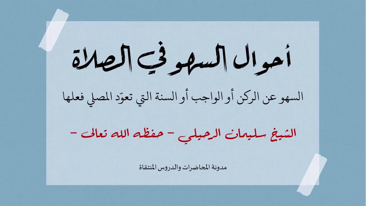 أحوال السهو في الصلاة، وماذا يفعل إذا نسي سجود السهو؟ - الشيخ سليمان الرحيلي