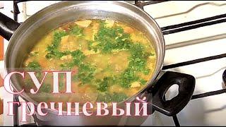Суп гречневый с грибами Суп овощной Суп диетический