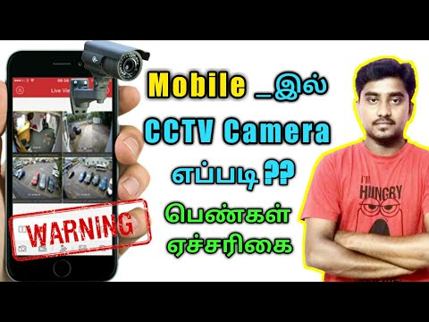 CCTV Camera On Android Mobile