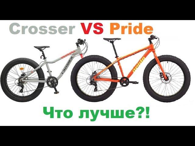 Crosser vs Pride. Почему Pride круче Crosser'a?