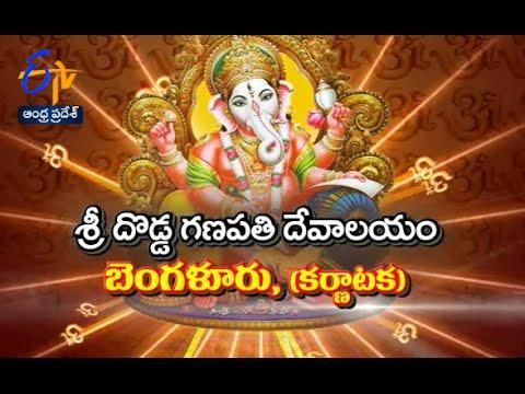 Teerthayatra - Sri Dodda Ganapathi Temple, Bangalore, Karnataka - 25th Sept 2015 - తీర్థయాత్ర