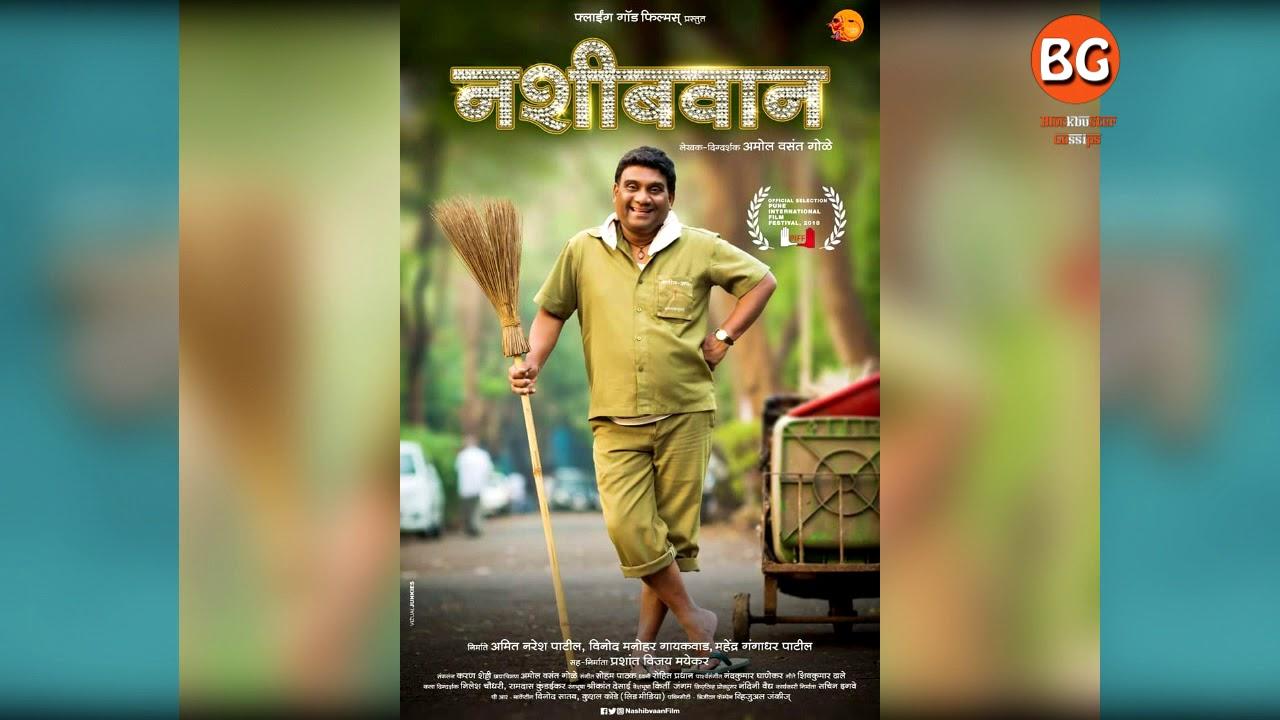 Download Nashibvaan (नशीबवान ) New Bhau Kadam | Marathi movie poster | trailer coming soon|