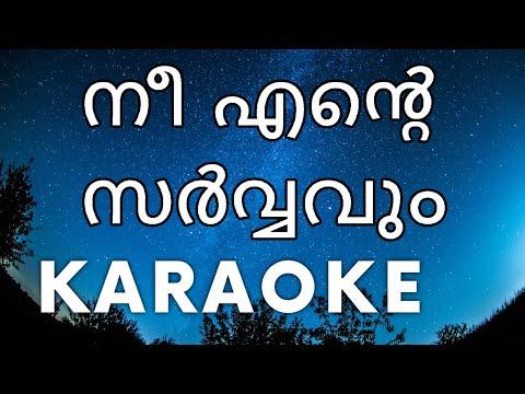 Nee Ente Sarvavum - Karaoke | Sunny Thomas