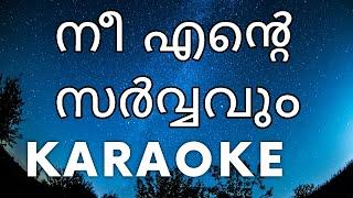 Nee Ente Sarvavum - Karaoke   Sunny Thomas