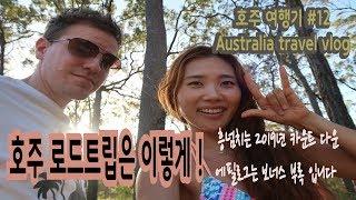 호주 Vlog Part13.  호주 렌터카 여행지 정보…