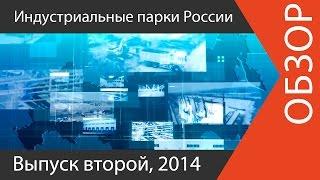 Индустриальные парки России 2014 | www.skladlogist.ru | Индустриальные парки России