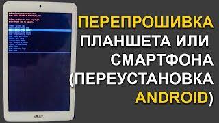 полная переустановка системы Android