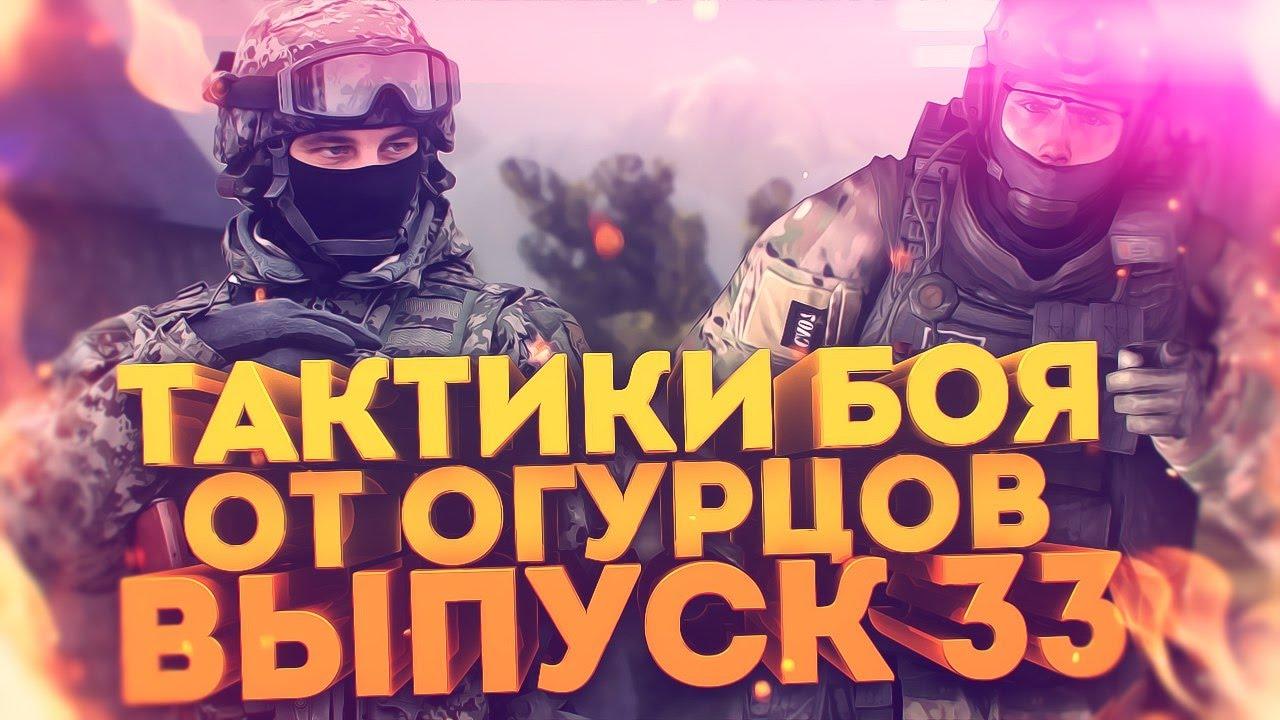 Тактики боя от Огурцов # Выпуск 33