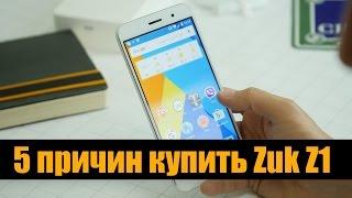 5 причин купить смартфон ZUK Z1(Загадай желание на JD.ru - выбери любой подарок из Коллекции D до 300 долларов и выиграй его здесь: https://goo.gl/238iqv..., 2015-12-07T16:38:33.000Z)