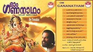 ഓം ഗണനാഥം | Om Gananatham (2001) | ഗണപതി ഭക്തിഗാനങ്ങള് | KJ Yesudas & Vijay Yesudas
