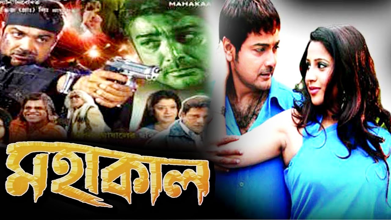 mahakaal bengali full movie hd movie bengali action. Black Bedroom Furniture Sets. Home Design Ideas
