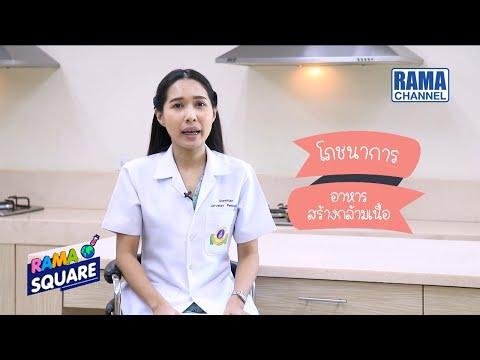 RAMA Square - โภชนาการอาหารสร้างกล้ามเนื้อ 02/06/63 l RAMA CHANNEL