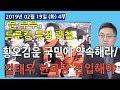 4부  「문 부부」  드루킹 특검 관철. 황오김은 국민에 약속해라/김태우 한국당 진입해야