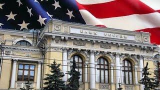 Центральный Банк России Филиал ФРС США(, 2014-11-23T11:40:00.000Z)