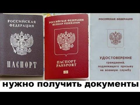 Что нужно, чтобы получить документы (паспорт, загранпаспорт, прописка, при устройстве на работу)