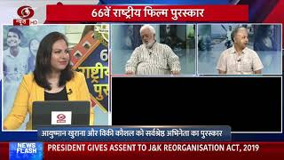 SPECIAL DISCUSSION: 66TH NATIONAL FILM AWARD 2019