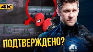 """Человек-Паук: """"Вдали от Дома"""" - все намеки фильма. Крейвен и Фантастическая Четверка в Marvel!"""