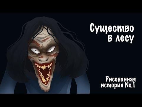 Существо в лесу. Страшная история №1 (анимация)