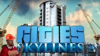 Cities: Skylines Начало января, пора и город построить :D