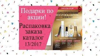 Подарунок-сюрприз від Avon, розпакування замовлення каталог 13/2017
