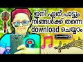 Gambar cover How to download Malayalam Songs/How to download in malayalam 2020/How to download free/