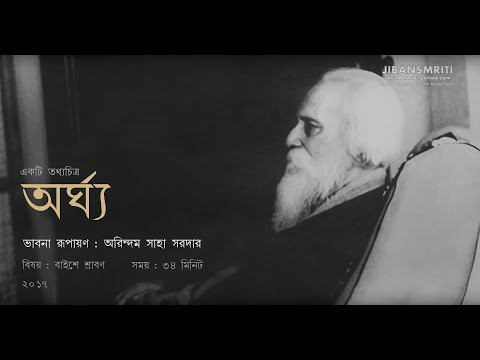 RABINDRANATH TAGORE#ARGHYA # Documentary Flim # Educational Film # by Arindam Saha Sardar